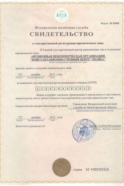 Свидетельство о госрегистрации юрлица